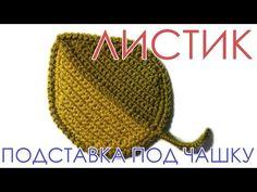 Как связать листик крючком Подставка под горячее Прихватка Виктория Исакина - YouTube