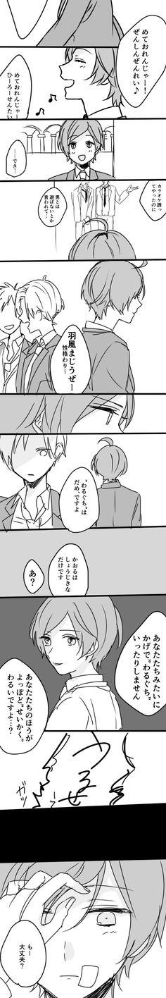 「あんスタTwitterまとめ⑦」/「花宮▶お仕事募集中」の漫画 [pixiv]