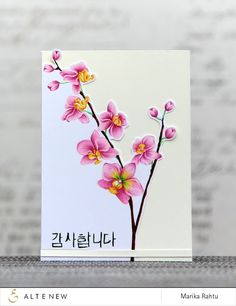 It is so much fun to arrange your orchid flowers from the Oriental Orchid stamp set in a way you want them. | Altenew