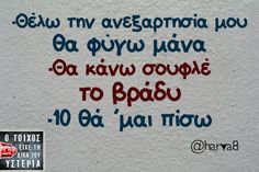 Funny Greek Quotes, Funny Quotes, Life In Greek, Funny Statuses, Stupid Funny Memes, Just Kidding, True Words, Funny Images, Best Quotes