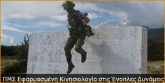 Karavanas The Blog: Μεταπτυχιακό για την ποιότητα ζωής στις Ένοπλες Δυ...