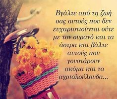 Feeling Loved Quotes, Love Quotes, Inspirational Quotes, Meaningful Life, Greek Quotes, Health Tips, Feelings, Sayings, Words