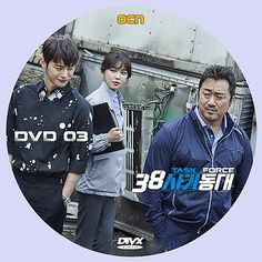 38 task force drama Police unit 38 drama dvd cover sticker 03
