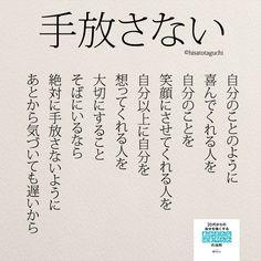 いいね!7,661件、コメント32件 ― @yumekanau2のInstagramアカウント: 「手放さない. . . . #手放さない#恋愛#失恋 #告白される#告白#ポエム #詩#日本語#カップル#夫婦#結婚」 Wise Quotes, Words Quotes, Inspirational Quotes, Love Words, Beautiful Words, Japanese Quotes, Proverbs Quotes, Something To Remember, Famous Words