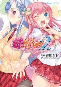 東京都は12日に開かれた東京都青少年健全育成審議会で、2010年に改定された青少年健全育成条例の新基準を初めて適用して不健全図書指定の諮問を行ったことがわかった。不健全図書の公示は16日に行われる予定だ。   今回諮問されたのは、KADOKAWAが今年3月に発行した単行本『妹ぱらだいす!2~お兄ちゃんと5人の妹のも~っと!エッチしまくりな毎日~』。この作品はアダルトゲームのコミカライズで、現KADOKAWAの社内カンパニーであるエンターブレインが発行するアダルトゲーム情報誌「TECH GIAN」に連載されたものをまとめたもの。本作を掲載していた「TECH GIAN」は、表紙に「18禁」を表示する自主規制は行っているが、この単行本では「18禁」表示が行われていなかった。   ある消息筋によれば、本作について「都側は従来の基準であれば問題ないが、新基準では該当する」ということだ。2011年の...