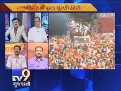The News Centre Debate : ''Minority Politics''  For more videos go to  http://www.youtube.com/gujarattv9  Like us on Facebook at https://www.facebook.com/tv9gujarati Follow us on Twitter at https://twitter.com/Tv9Gujarat