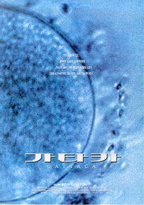 가타카 (Gattaca, 1997) – 잔잔하게 잘 그린 암울한 미래