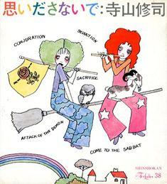 思いださないで For Ladies 38/寺山修司 宇野亜喜良イラスト Japan Art, Akira, Art Forms, Line Art, Besties, Illustrators, Maggot Brain, Japanese, Fantasy