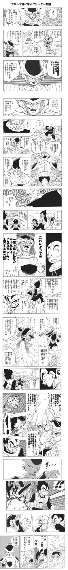 Life Lessons, Dragon Ball, Sheet Music, Character Design, Stationery, Wisdom, Marketing, Manga, Words