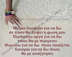 Φωτογραφία απο <<Σκέψεις σοφών>> Unique Quotes, Inspirational Quotes, Book Quotes, Life Quotes, Qoutes, Teaching Humor, Greek Words, Live Laugh Love, Greek Quotes