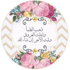 ثيم رمضان مجاني  ramadan theme free