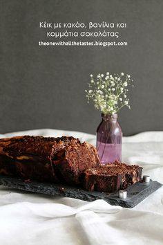 Κέικ με κακάο, βανίλια και κομμάτια σοκολάτας