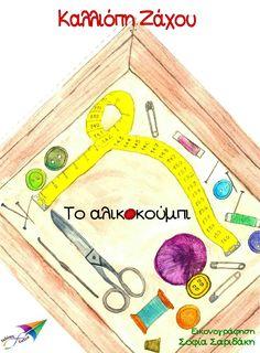 ΤΟ ΑΛΙΚΟΚΟΥΜΠΙ  «Μια φορά κι έναν καιρό ήταν ένα κουμπί, κόκκινο κουμπί, μικρό όσο το κουκούτσι ενός κερασιού. Κι είχε ένα όνειρο... ένα μεγάλο όνειρο...» Ebook Cover, Grades, Childrens Books, Beach Mat, Fairy Tales, Outdoor Blanket, Kids Rugs, October 2014, Anna