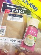 Atu.: 肉桂と蜂蜜とライムのドリンク。 痩せるというのは、新陳代謝がよくなるのかな?  写真