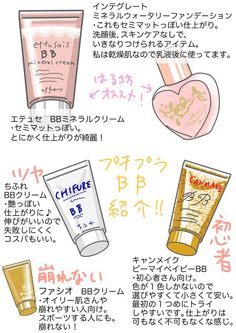 「しっかり」だけど「最速5分」で完了する時短メイク講座 - Peachy(ピーチィ) - ライブドアニュース Beauty Book, Beauty Advice, Beauty Hacks, Daily Makeup, Makeup Tips, Beauty Makeup, Japanese Makeup, Make Beauty, Asian Makeup