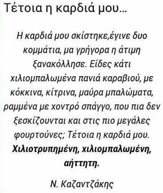 The Words, Images And Words, Greek Words, More Than Words, Best Quotes, Love Quotes, Funny Quotes, Qoutes, Charles Bukowski Quotes
