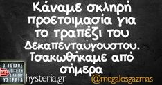 Funny Greek Quotes, Funny Photos, Things To Think About, Company Logo, Humor, Sayings, Logos, Fanny Pics, Lyrics