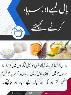 Beauty Tips For Skin, Health And Beauty Tips, Beauty Hacks, Hair Remedies, Health Remedies, Hair Tips In Urdu, Hair Dye Shades, Hair Fall Remedy, Skin Bumps