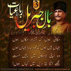 Mujhy Itna Bta Dein Main Kahan Hoon...! Iqbal Poetry, Sufi Poetry, Allama Iqbal, Rumi Quotes, Couple Quotes, Jokes, Muhammad, Muslim, Jewelry