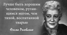 Лучше быть хорошим человеком, ругающимся матом, чем тихой, воспитанной тварью - Фаина Раневская
