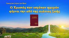 «Ο Χριστός των εσχάτων ημερών φέρνει ζωή  και την παντοτινή, αιώνια οδό της αληθείας.  Είν' ο μόνος δρόμος  που χαρίζει στον άνθρωπο ζωή,  του δίνει γνώση του Θεού και την έγκριση Αυτού.  Την έγκριση του Ιησού ποτέ δεν θα κερδίσεις,  ούτε θα 'σαι άξιος την ουράνια πύλη να διαβείς  δίχως απ' τον Χριστό αυτόν  ν' αναζητήσεις της ζωής την οδό,  γιατί είσαι δέσμιος της ιστορίας, μια μαριονέτα». από το βιβλίο «Ακολουθήστε τον Αμνό και τραγουδήστε νέα τραγούδια» #ύμνοι#ποιηση… Christian Songs, Worship Songs, Videos, Youtube, Life, Youtubers, Youtube Movies
