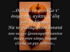 Tasos Leivaditis - Erotikoi stixoi - YouTube Love Quotes, Poetry, Youtube, Qoutes Of Love, Quotes Love, Quotes About Love, Poetry Books, Love Crush Quotes, Poems