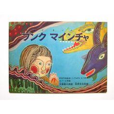 【こどものとも】秋野亥左牟「プンクマインチャ」1968年 ※旧版/初版 - 児童書、絵本 -【garitto】