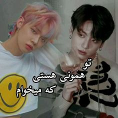 Funny Prank Videos, Funny Minion Videos, Some Funny Videos, Funny Videos For Kids, Cute Couple Videos, Bts Aesthetic Pictures, Aesthetic Movies, Bts Bg, Bts Eyes