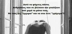 """Να τους λες """"έρχομαι"""" και να σου λένε γρήγορα Best Quotes, Life Quotes, Philosophy Quotes, Greek Quotes, Relentless, So True, Food For Thought, Mind Blown, Respect"""