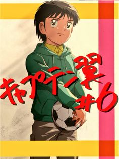 Read from the story Galeria Taro Misaki//tom Misaki by forever_TaroMisaki (Misaki😍) with 343 reads. Captain Tsubasa, Old Anime, Starco, Cartoon Network, Toms, Wattpad, Animation, Fictional Characters, Image