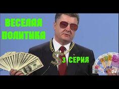 Если бы Порошенко говорил только правду