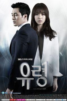 ghost : Kim Woo Hyun es el único hijo de un oficial de policía de alto rango. Woo Hyun entró en la academia de policía y se graduó ocupando el primer lugar. Como detective se une al departamento de investigación cibernética. Woo Hyun luego trabaja para revelar los secretos de los que se esconden en el mundo cibernético.