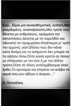 Αλκυόνη Παπαδάκη Smart Quotes, Clever Quotes, Sad Love Quotes, Quotes For Him, Book Quotes, Me Quotes, Inspiring Quotes About Life, Inspirational Quotes, My Philosophy