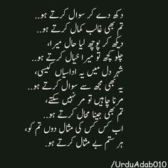 hr sitam be misal krty ho. Poetry Quotes In Urdu, Best Urdu Poetry Images, Urdu Poetry Romantic, Love Poetry Urdu, My Poetry, Urdu Quotes, Poetry Books, Qoutes, Mirza Ghalib Poetry