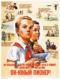 """""""He wears red tie, being an example to all children. He - is a girl, He - is a boy. He - is a junior pioneer! Soviet Art, Soviet Union, Retro Ads, Vintage Advertisements, Body Action, Back In The Ussr, Communist Propaganda, Socialist Realism, Russian Revolution"""