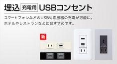 埋込[充電用]USBコンセント Panasonic Electrical Outlets, Usb, House Plans, How To Plan, Interior, Home Decor, Furniture, Ideas, Decoration Home