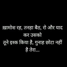 The power of positivity is genuine, and the conversation around related psychological facts and psychology realities are right here to stay. Shyari Quotes, True Quotes, Hindi Shayari Love, Hindi Qoutes, Comfort Quotes, Gulzar Quotes, Good Thoughts Quotes, Zindagi Quotes, Heartfelt Quotes