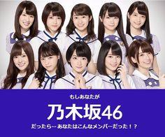もしあなたが乃木坂46のメンバーだったら、あなたはこんなアイドルだった!? *乃木坂46とはAKB48の公式ライバルとして誕生した、秋元康総合プロデュースの女性アイドルグループです。