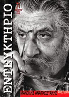 ΕΝΤΕΥΚΤΗΡΙΟ περιοδικό / εκδόσεις / εκδηλώσεις: Μανόλης Αναγνωστάκης: 10.3.1925 - 23.6.2005
