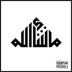 """MashAllah Calligraphy """"ما شاء الله"""" """"[This is] by the will of God. Arabic Calligraphy Design, Arabic Calligraphy Art, Arabic Art, Calligraphy Alphabet, Islamic Wall Art, Islamic Patterns, Islamic Pictures, Banner, Poster"""
