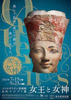 メトロポリタン美術館 古代エジプト展 女王と女神 2014年7月19日(土)~9月23日(火・祝)