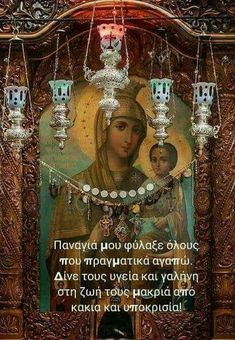 Orthodox Christianity, Orthodox Icons, Religious Art, Holy Spirit, Wise Words, Jesus Christ, Prayers, Religion, Mermaid