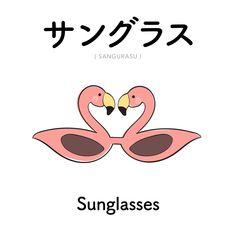 Cute Japanese Words, Learn Japanese Words, Japanese Phrases, Study Japanese, Japanese Etiquette, Japanese Language Lessons, Japanese Symbol, Turning Japanese, Hiragana
