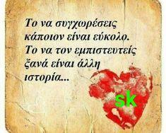 Συγχωρώ τους πάντες. . . . .  Αν χαθεί η εμπιστοσύνη δεν αποκτιεται σε καμιά περίπτωση ξανά. . . . . . . A4, Greek, Faith, Quotes, Greek Language, Deutsch, Quotations, Qoutes, Loyalty
