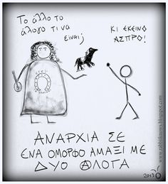 Comics, Illustrations, Graphic design and stories of Greg. The rabbit knows. Greek Quotes, Make Me Smile, Laughter, Jokes, Sketches, Graphic Design, Humor, Sayings, Comics