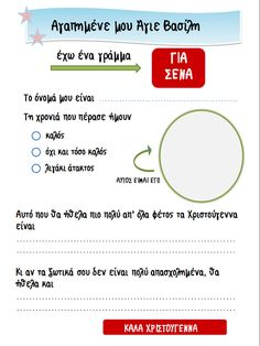 Letter to Santa in greek