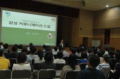 서귀포의료원 < 마음을 여는 감성 커뮤니케이션 스킬> 2013.07.12 KSS 김세우 대표