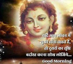 Good Morning Hindi Messages, Bhagavad Gita, Krishna, Eve, Night, Movie Posters, Movies, Films, Film Poster