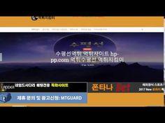 먹튀사이트 수평선먹튀 먹튀지킴이 Wall-ss.com