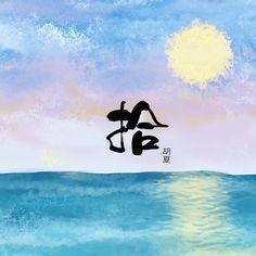 胡夏 拾 Album Art Covers for Mandarin and Cantonese albums for your iPhone, iPad, iPod and other music players @ Chinese Album Art Album Covers, Chinese, Songs, Artwork, Animales, Art Work, Work Of Art, Auguste Rodin Artwork, Song Books